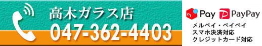 電話047-362-4403