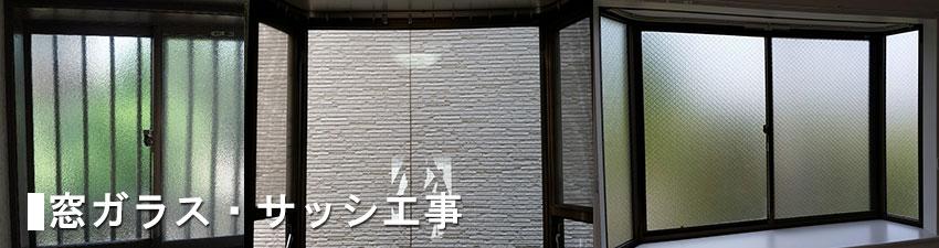 窓ガラス・サッシ工事・防音・断熱