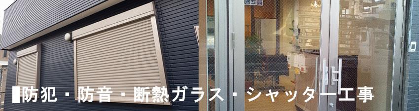 シャッター・雨戸交換