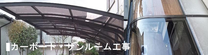 カーポート・サンルーム工事